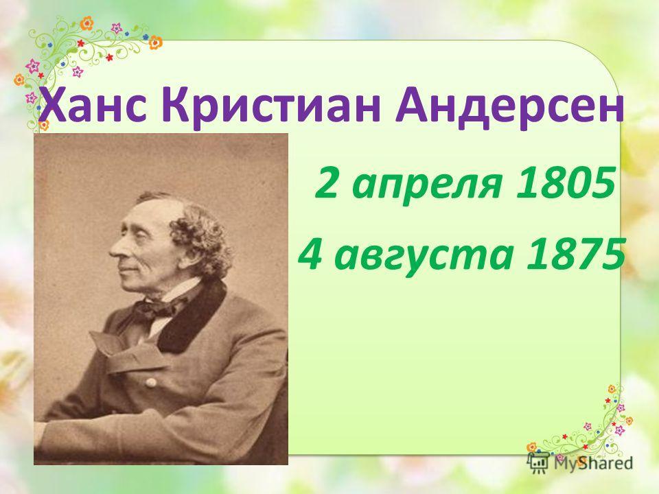Ханс Кристиан Андерсен 2 апреля 1805 4 августа 1875