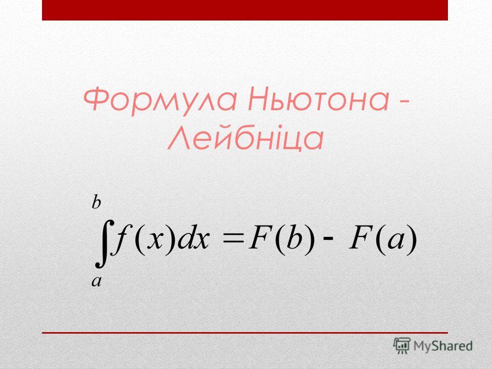 Формула Ньютона - Лейбніца