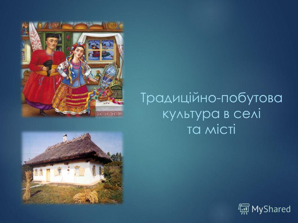 Традиційно-побутова культура в селі та місті