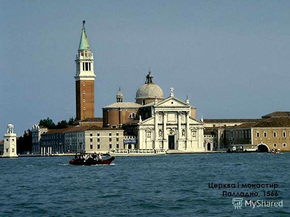 Церква і монастир Палладио, 1566 Венеция