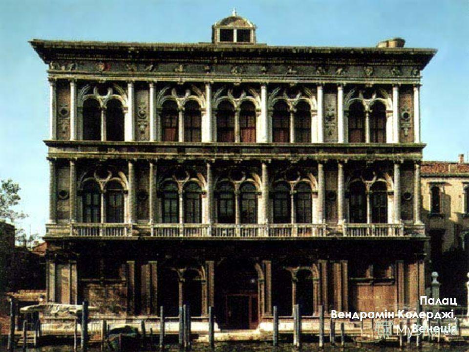 Палац Вендрамін Колерджі, Венеція