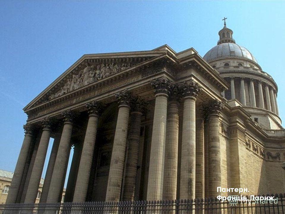 Пантерн. Франція, Париж.