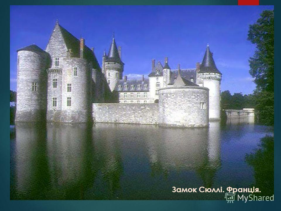 Замок Сюллі. Франція.