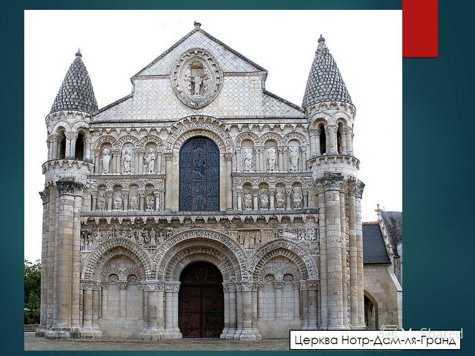 Церква Нотр-Дам-ля-Гранд