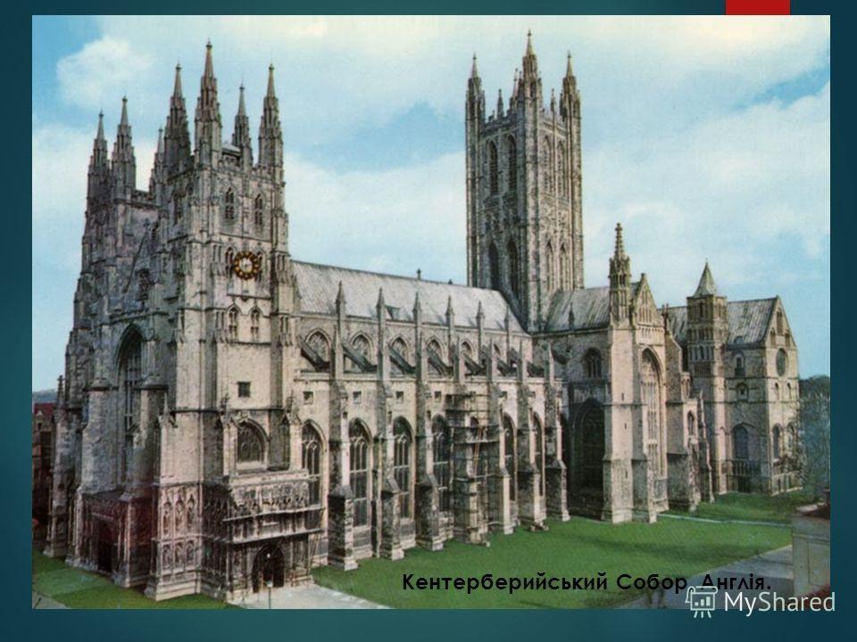 Кентерберийський Собор, Англія.