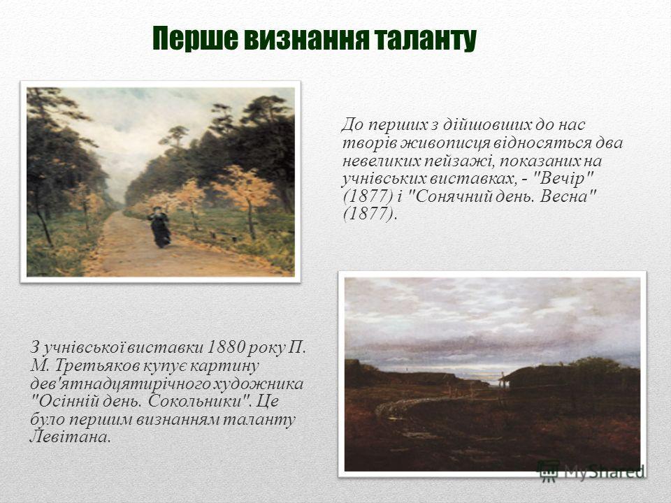 Перше визнання таланту З учнівської виставки 1880 року П. М. Третьяков купує картину дев'ятнадцятирічного художника
