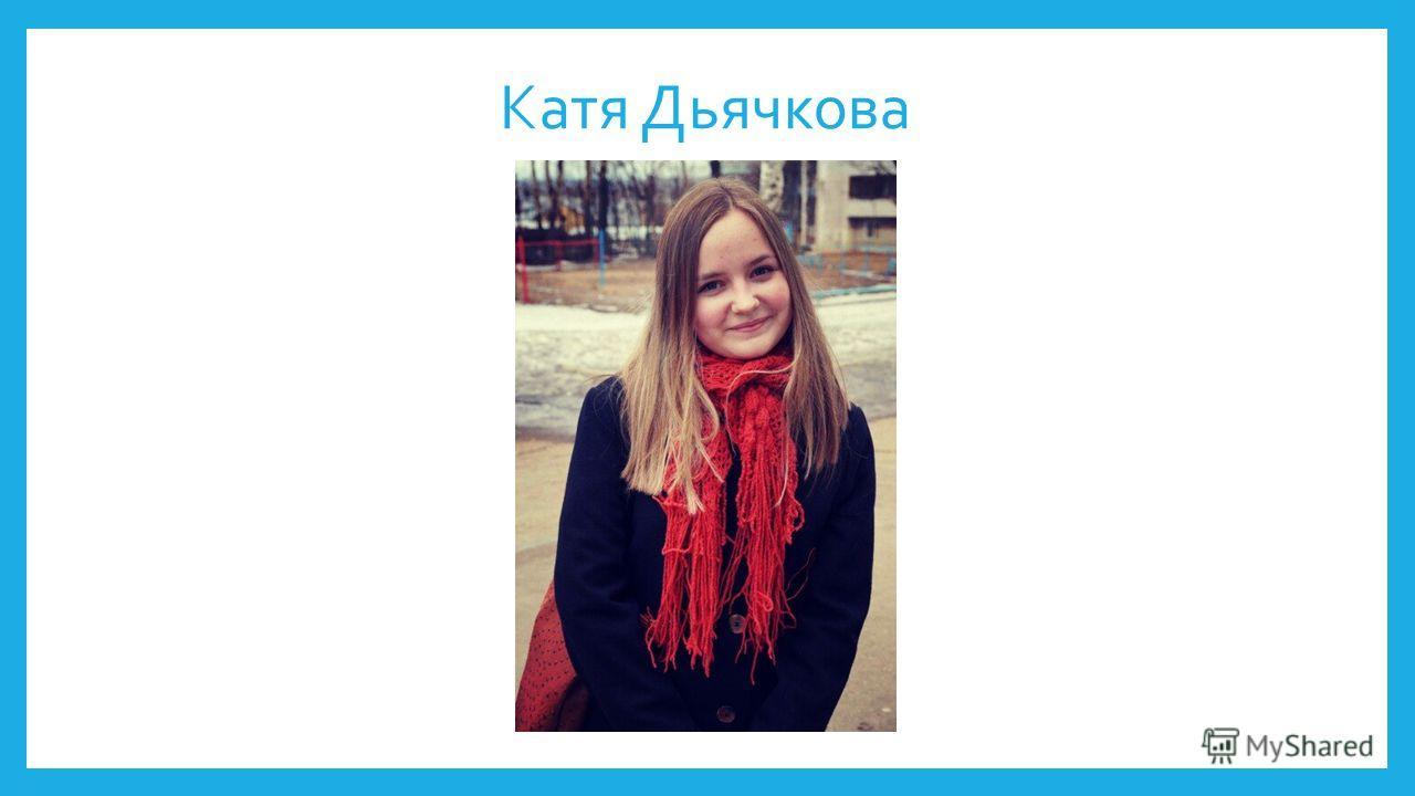 Катя Дьячкова