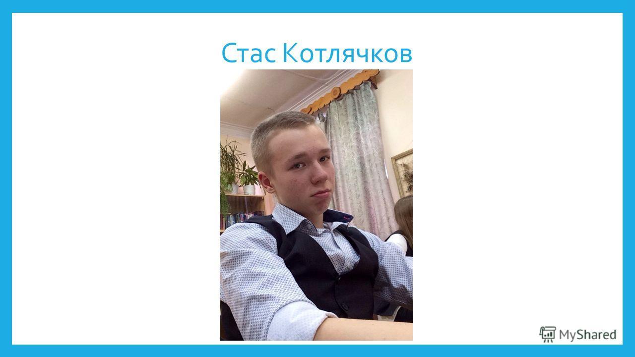 Стас Котлячков