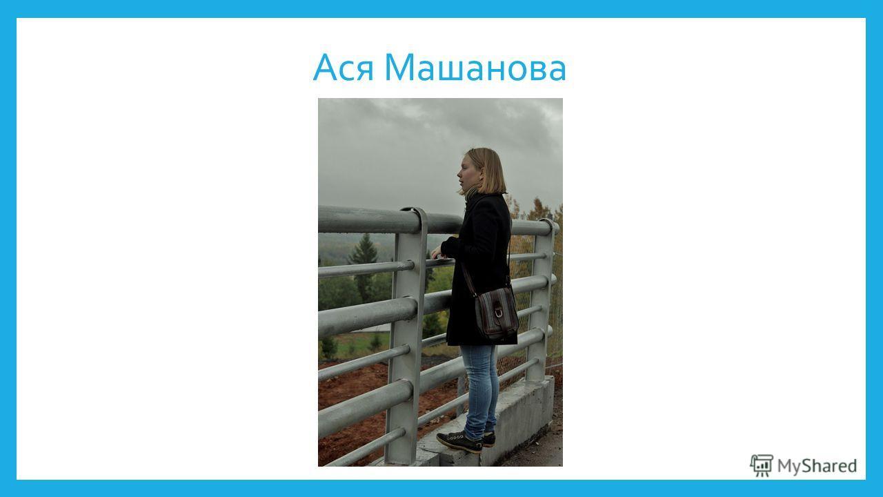 Ася Машанова