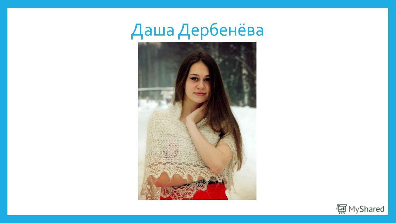 Даша Дербенёва