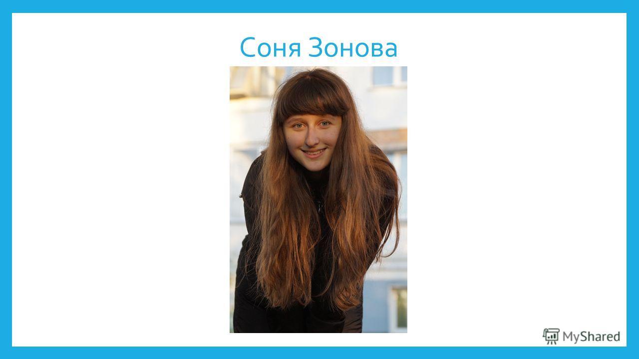 Соня Зонова