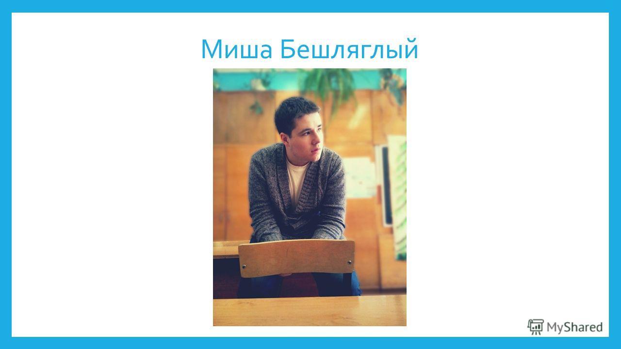 Миша Бешляглый