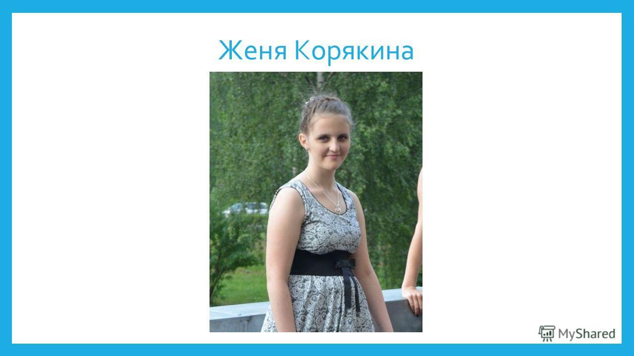 Женя Корякина