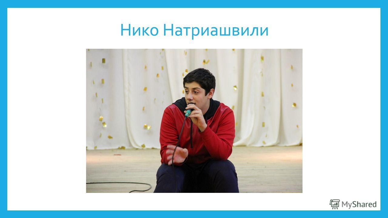 Нико Натриашвили