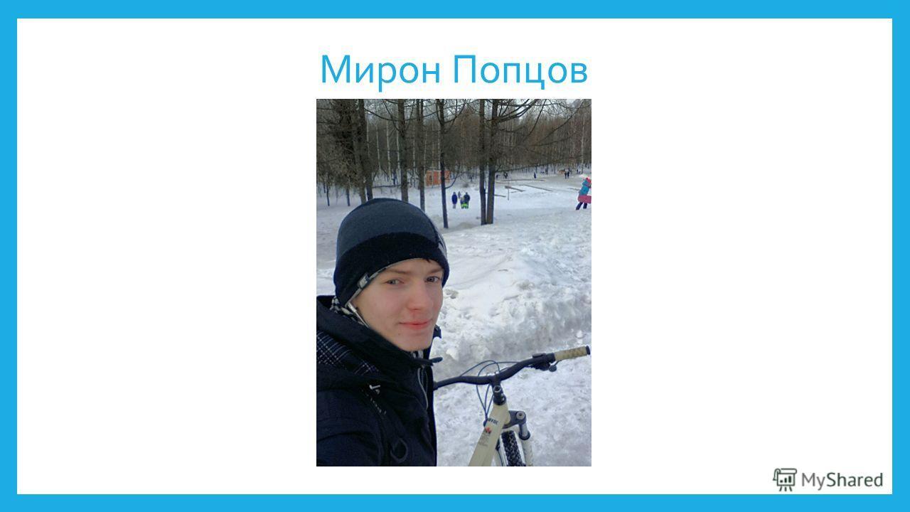 Мирон Попцов