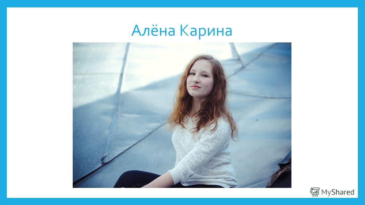 Алёна Карина