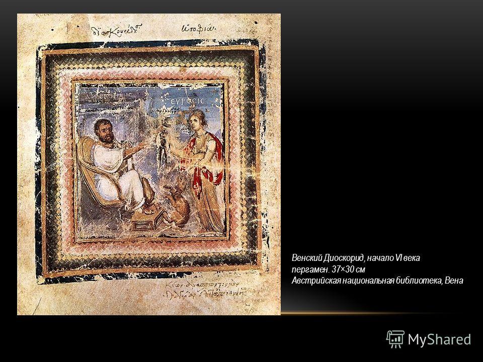 Венский Диоскорид, начало VI века пергамен. 37×30 см Австрийская национальная библиотека, Вена