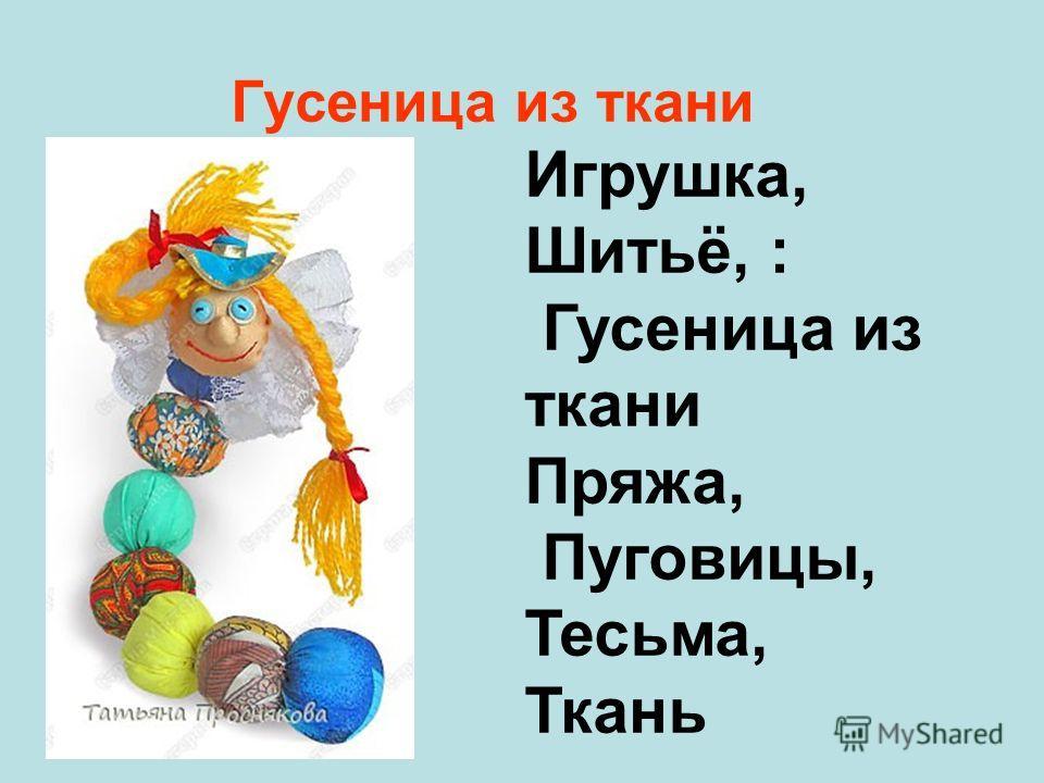 Гусеница из ткани Игрушка, Шитьё, : Гусеница из ткани Пряжа, Пуговицы, Тесьма, Ткань
