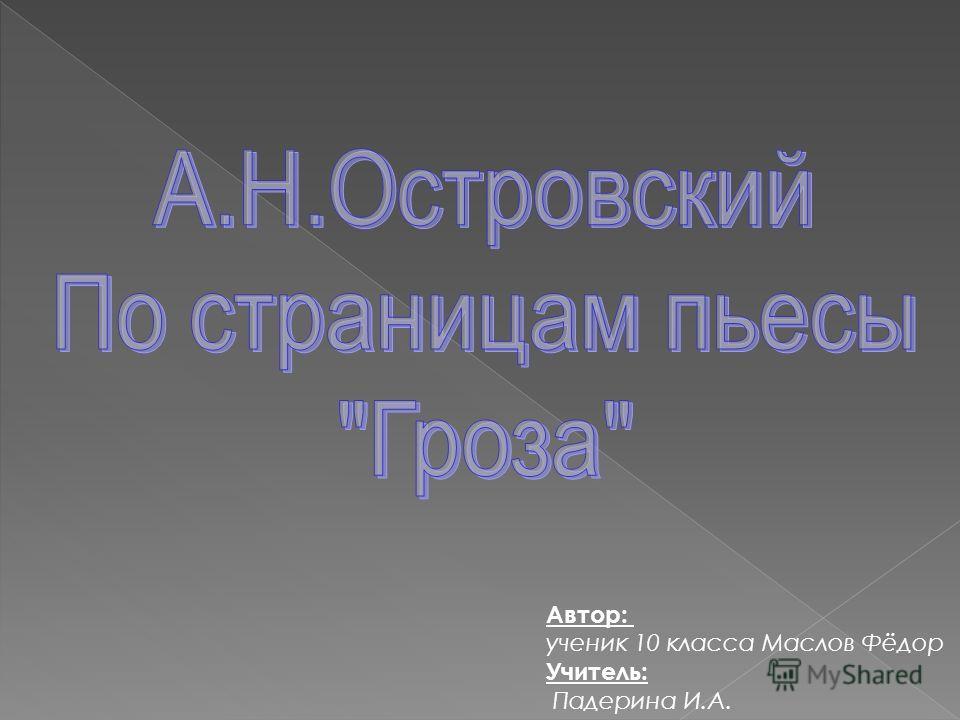 Автор: ученик 10 класса Маслов Фёдор Учитель: Падерина И.А.