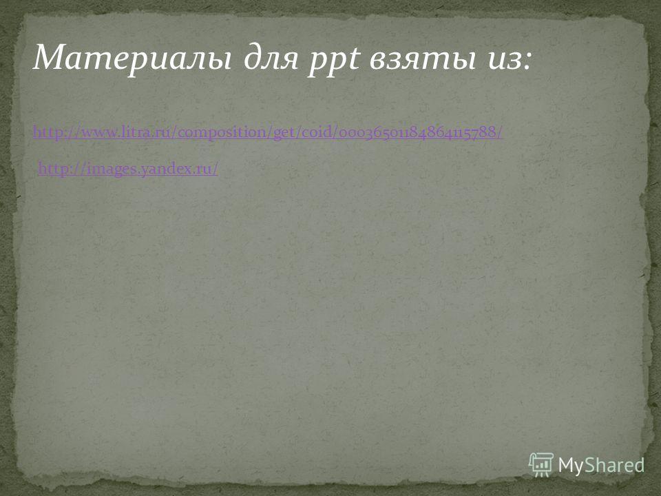 Материалы для ppt взяты из: http://www.litra.ru/composition/get/coid/00036501184864115788/ http://images.yandex.ru/