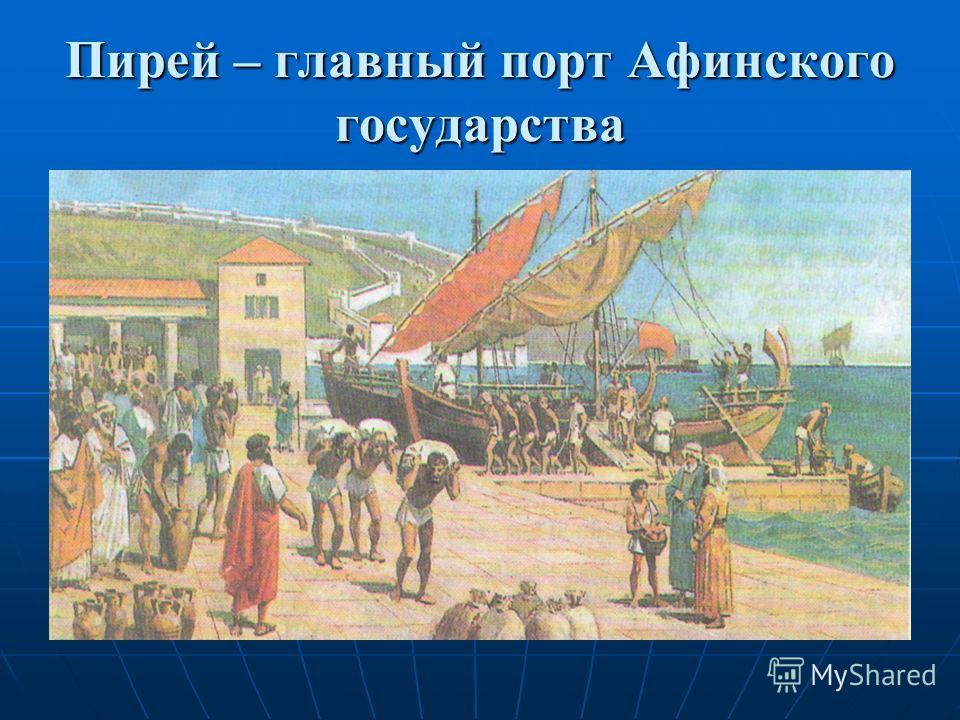 Пирей – главный порт Афинского государства