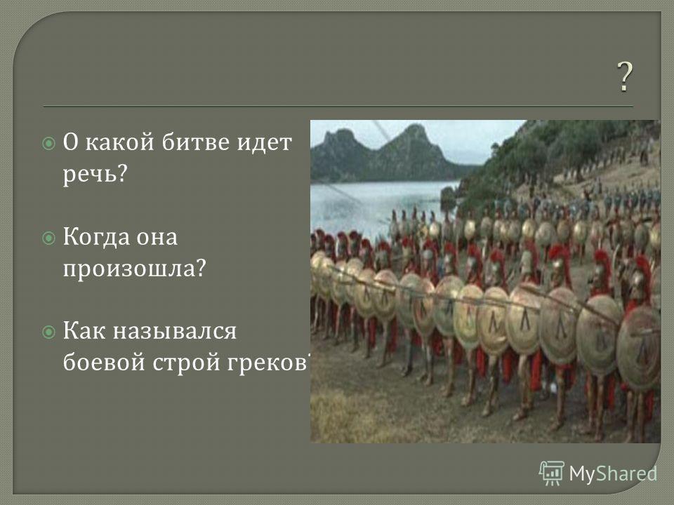 О какой битве идет речь ? Когда она произошла ? Как назывался боевой строй греков ?