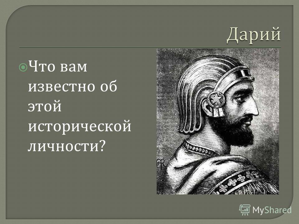 Что вам известно об этой исторической личности ?