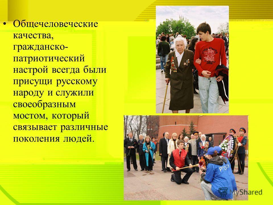 Общечеловеческие качества, гражданско- патриотический настрой всегда были присущи русскому народу и служили своеобразным мостом, который связывает различные поколения людей.