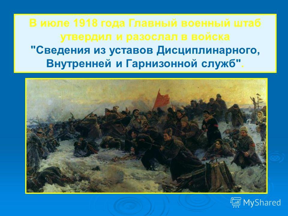 Воинский устав о пехотной службе вобрал в себя боевой опыт Отечественной войны 1812 года
