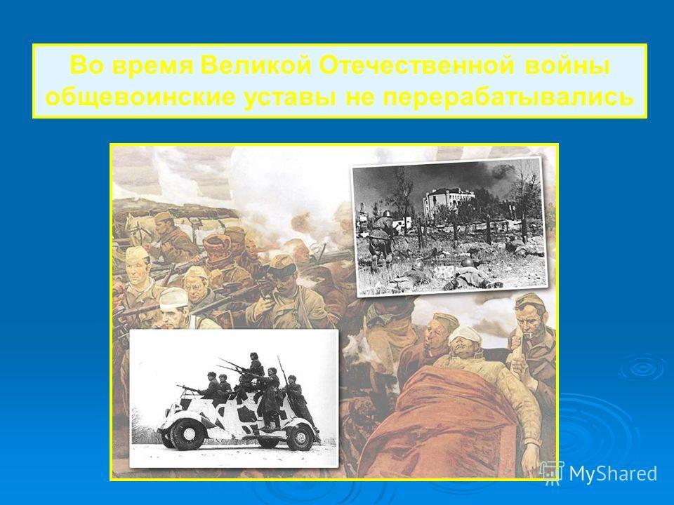 В июле 1918 года Главный военный штаб утвердил и разослал в войска Сведения из уставов Дисциплинарного, Внутренней и Гарнизонной служб.