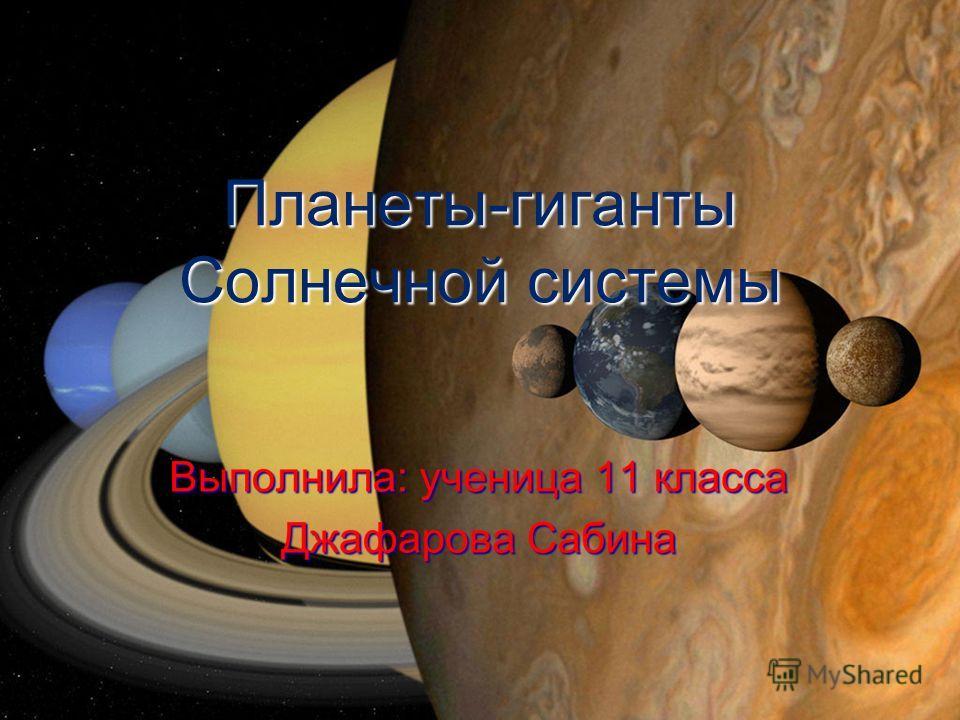 Планеты-гиганты Солнечной системы