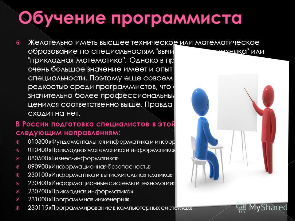 Желательно иметь высшее техническое или математическое образование по специальностям