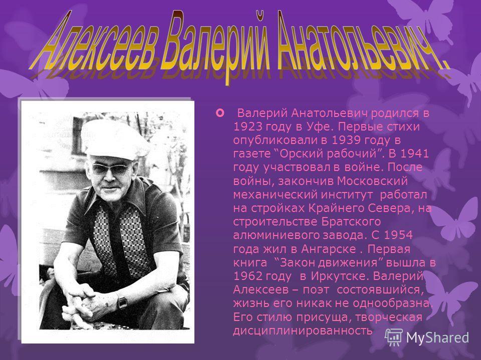 К дедушке Байкалу я пришла весной. Он мои сапожки облизал волной. С песенкой к Байкалу я пришла на днях. Он весь заискрился в солнечных огнях. Я пришла к Байкалу со своей бедой. Он меня жалея стал совсем седой.