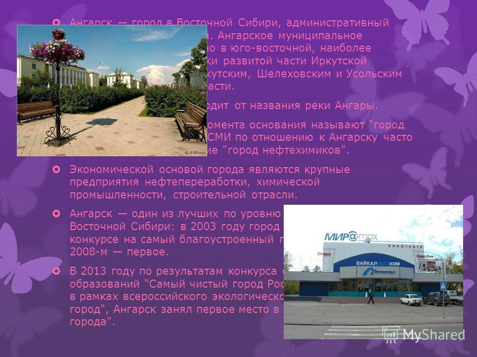 Ангарск-любимый город! Джафарова Сабина 11 класс