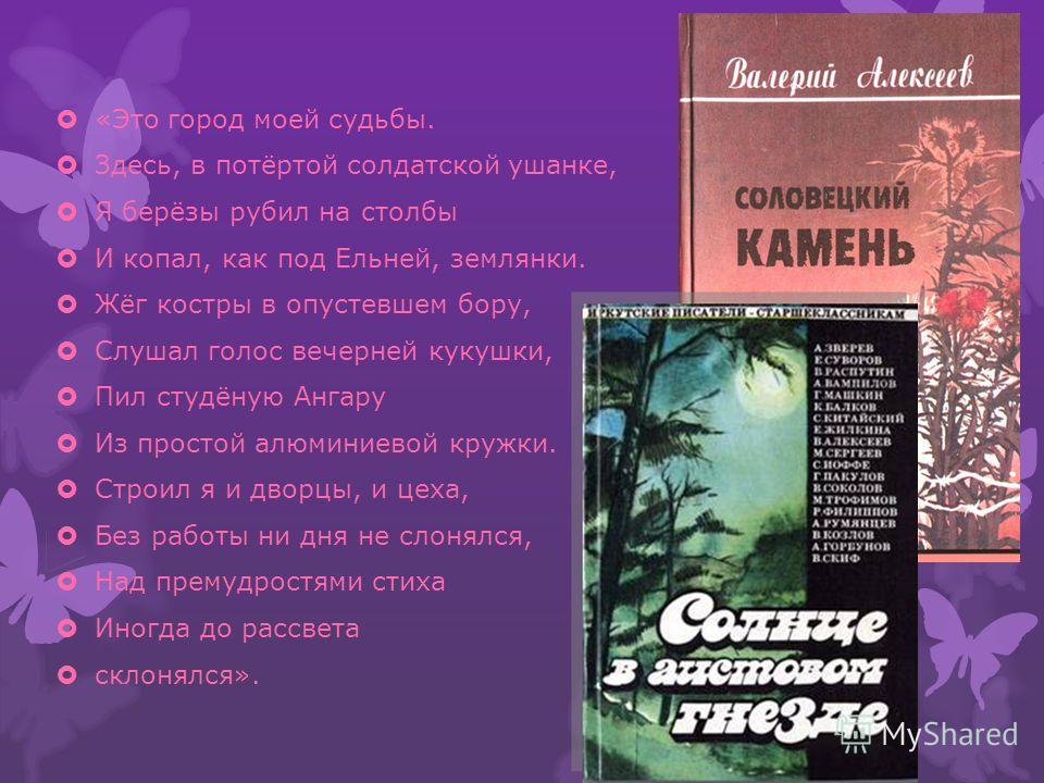 Валерий Анатольевич родился в 1923 году в Уфе. Первые стихи опубликовали в 1939 году в газете Орский рабочий. В 1941 году участвовал в войне. После войны, закончив Московский механический институт работал на стройках Крайнего Севера, на строительстве