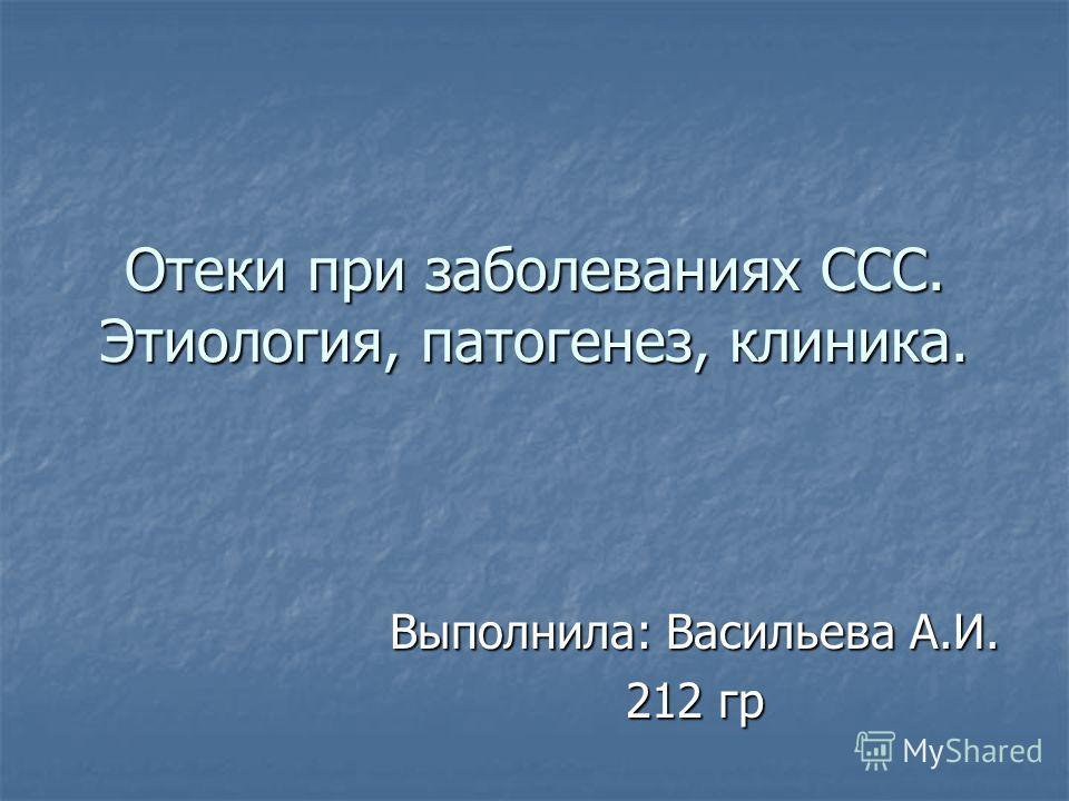 Отеки при заболеваниях ССС. Этиология, патогенез, клиника. Выполнила: Васильева А.И. 212 гр