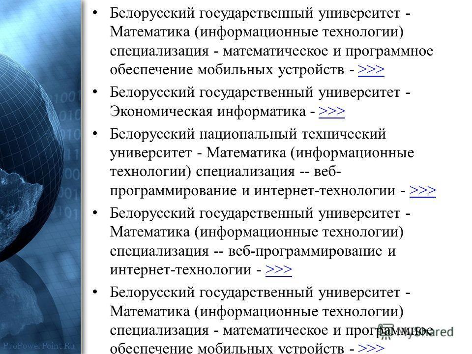 ProPowerPoint.Ru Белорусский государственный университет - Математика (информационные технологии) специализация - математическое и программное обеспечение мобильных устройств - >>>>>> Белорусский государственный университет - Экономическая информатик