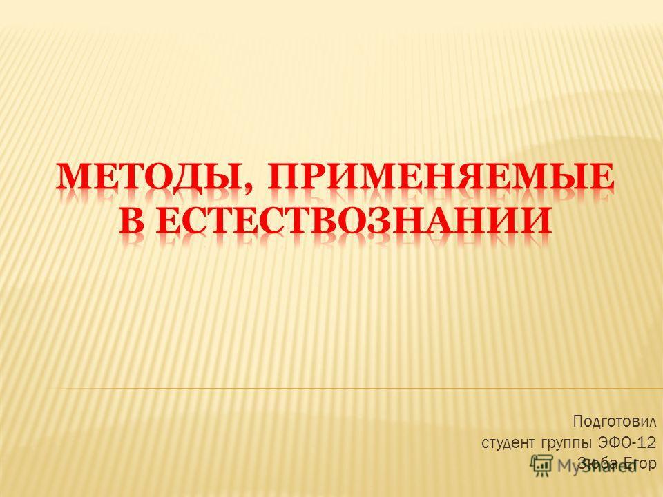Подготовил студент группы ЭФО-12 Зюба Егор