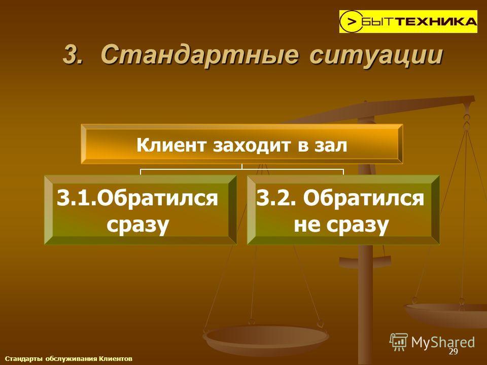 29 3. Стандартные ситуации Клиент заходит в зал 3.1.Обратился сразу 3.2. Обратился не сразу Стандарты обслуживания Клиентов