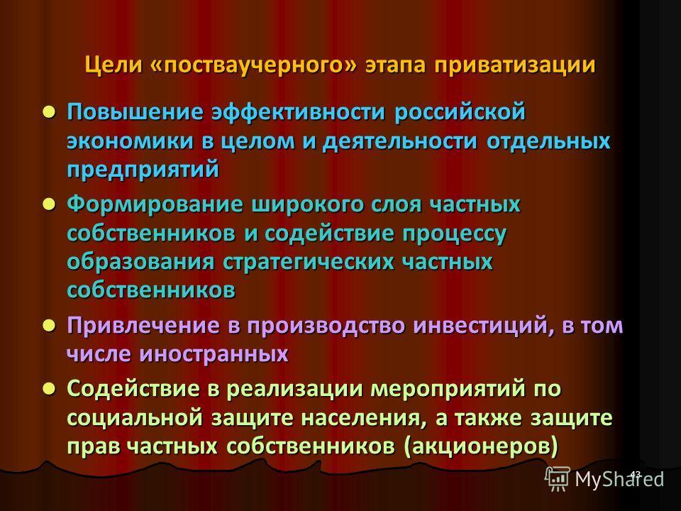 Цели «постваучерного» этапа приватизации Повышение эффективности российской экономики в целом и деятельности отдельных предприятий Формирование широкого слоя частных собственников и содействие процессу образования стратегических частных собственников