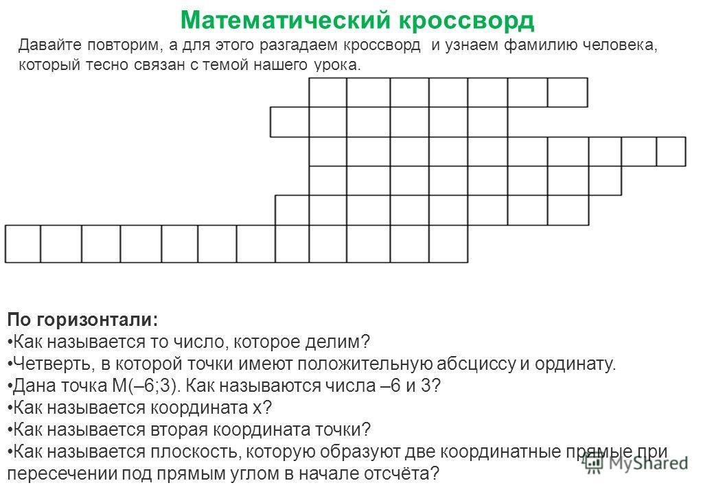 Сколько чисел нужно знать, чтобы задать положение точки на координатной плоскости? Как называют пару чисел, определяющих положение точки на плоскости? Как называют первое число? Как называют второе число? Где в жизни мы сталкиваемся с координатной пл