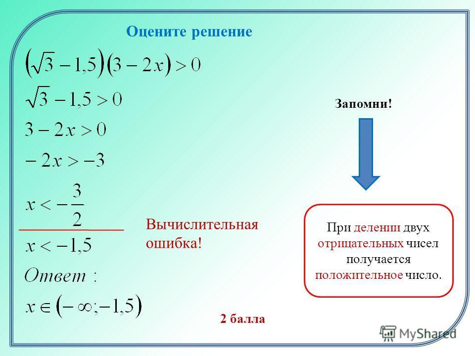 Оцените решение Вычислительная ошибка! 2 балла Запомни! При делении двух отрицательных чисел получается положительное число.