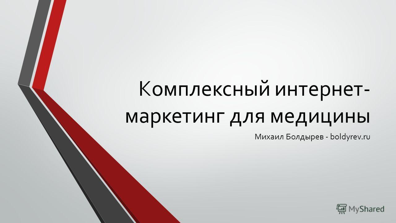 Комплексный интернет- маркетинг для медицины Михаил Болдырев - boldyrev.ru