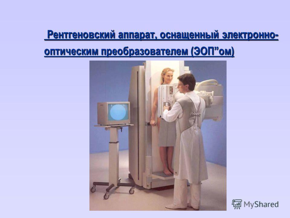 Рентгеновский аппарат, оснащенный электронно- Рентгеновский аппарат, оснащенный электронно- оптическим преобразователем (ЭОПом)