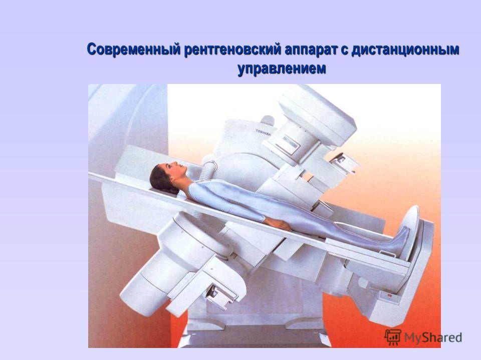 Современный рентгеновский аппарат с дистанционным управлением