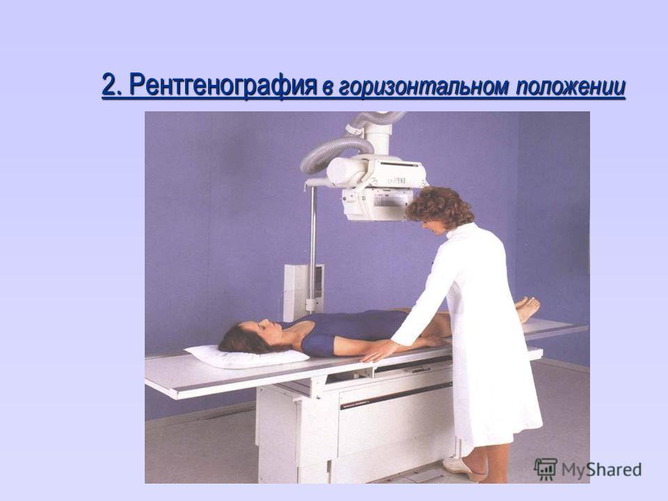 2. Рентгенография в горизонтальном положении