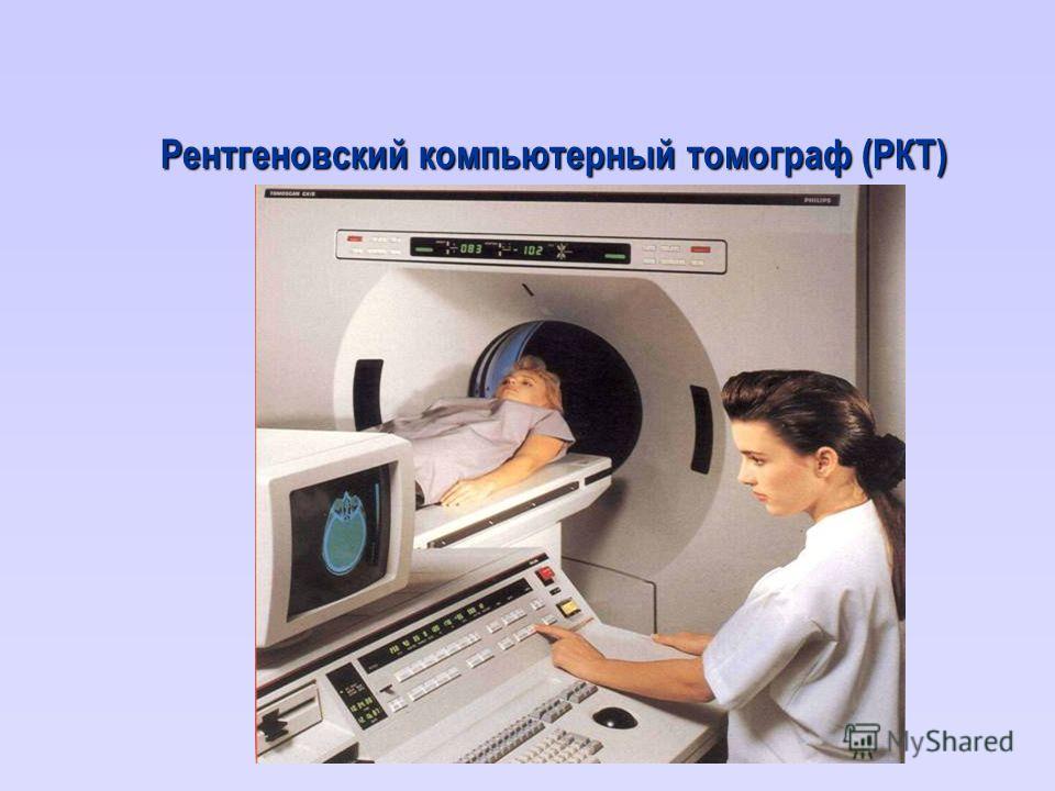 Рентгеновский компьютерный томограф (РКТ)