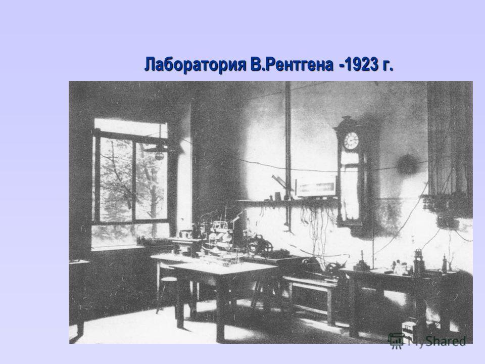 Лаборатория В.Рентгена -1923 г.