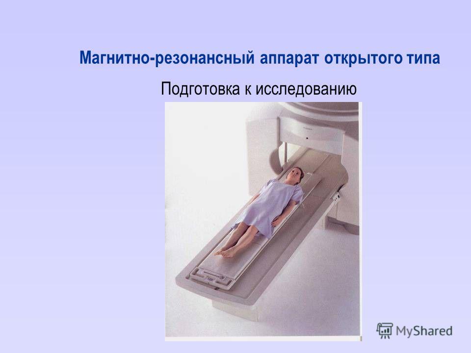 Магнитно-резонансный аппарат открытого типа Подготовка к исследованию