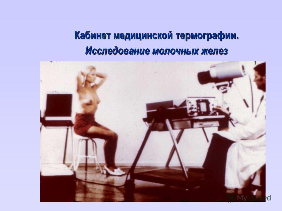 Кабинет медицинской термографии. Исследование молочных желез